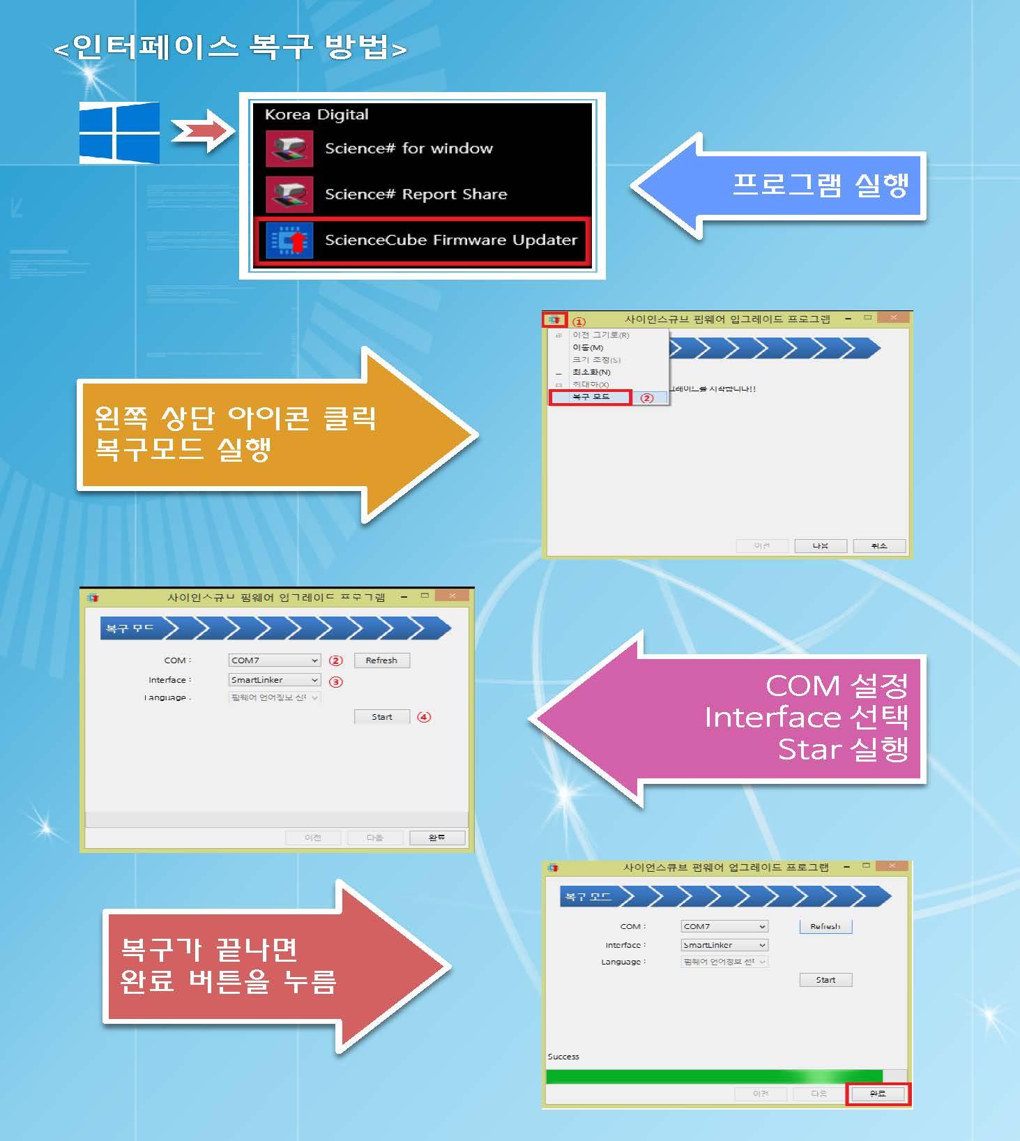 인터페이스 복구 방법.jpg