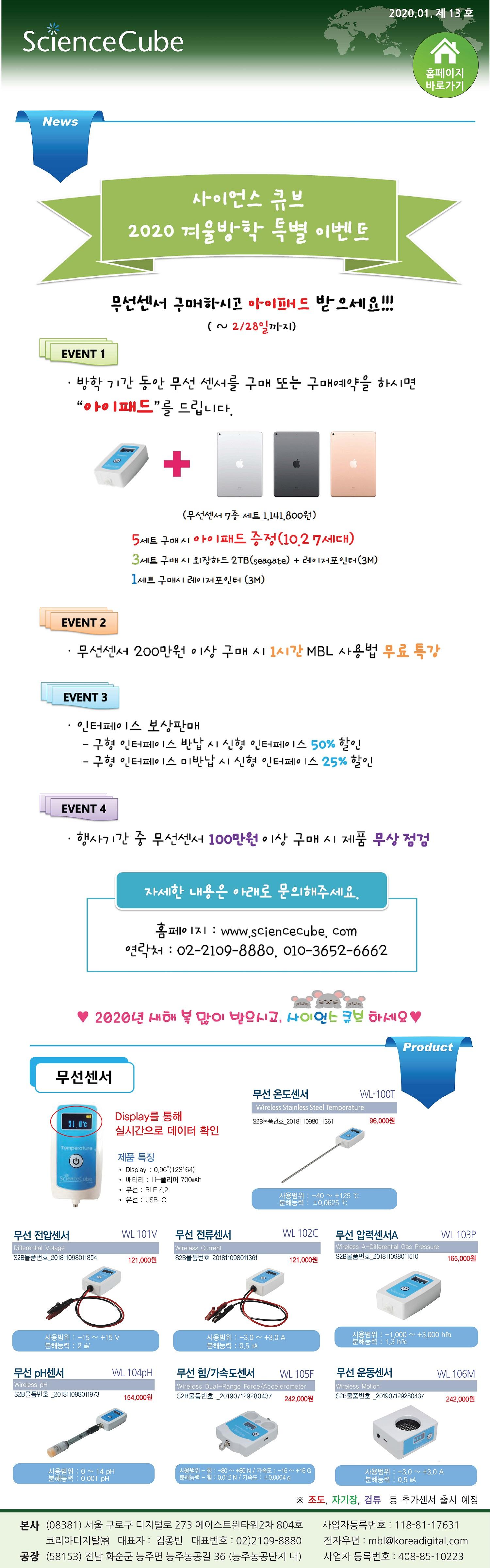 Science Cube 13호 사이언스큐브 2020 겨울방학 특별 이벤트.jpg